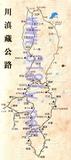 川滇藏公路
